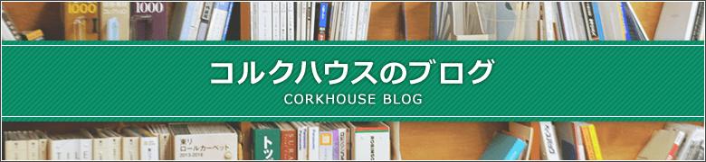 コルクハウスのブログ